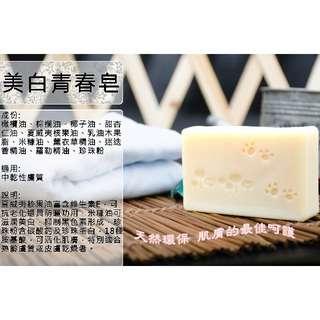 美白青春皂 手工精製 限量發售 製程需一個月 歡迎詢問