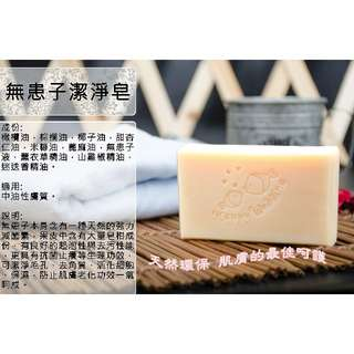 無患子潔淨皂 純手工製作 採用天然原料 身體無負擔 友善對待大自然