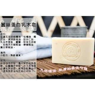蠶絲蛋白乳木皂 手工精製 限量發售 製程需一個月 歡迎詢問