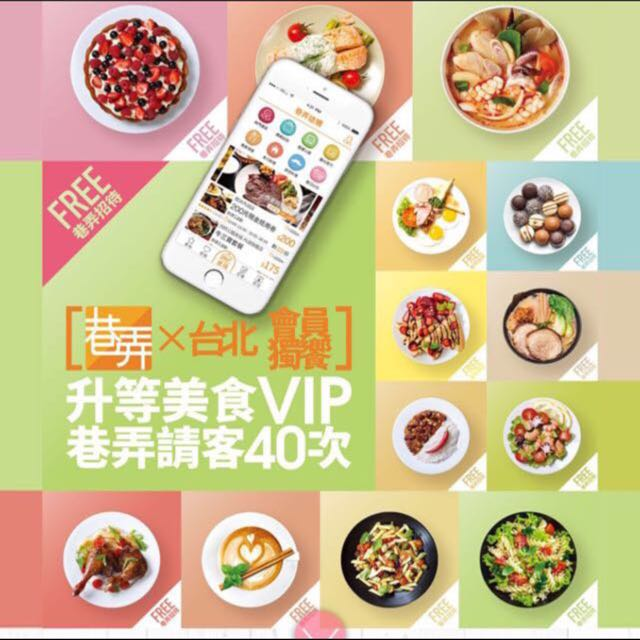 巷弄X台北 APP 購物金免費兌換碼:MNZW8