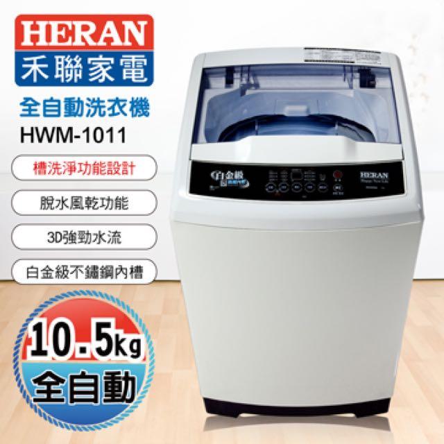 10.5kg 洗衣機 使用狀況好 原價8200