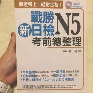💜新戰勝日檢五級