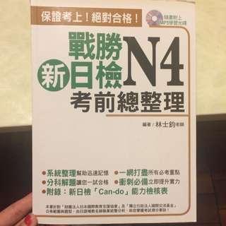 💜新戰勝日檢4級