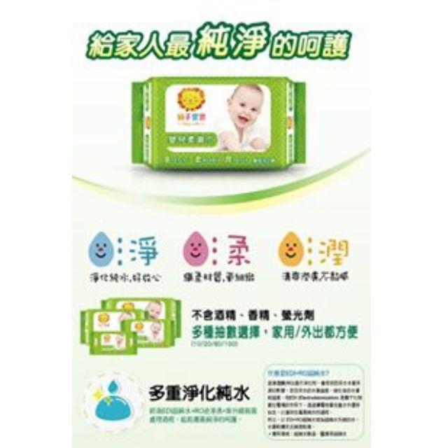 【獅子寶寶】純水柔濕巾-來自士林紙業股份有限公司品牌
