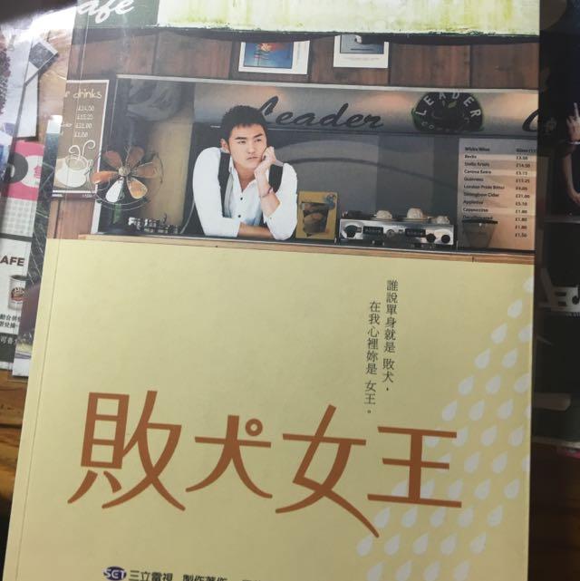 降🎉🎉敗犬女王原創小說