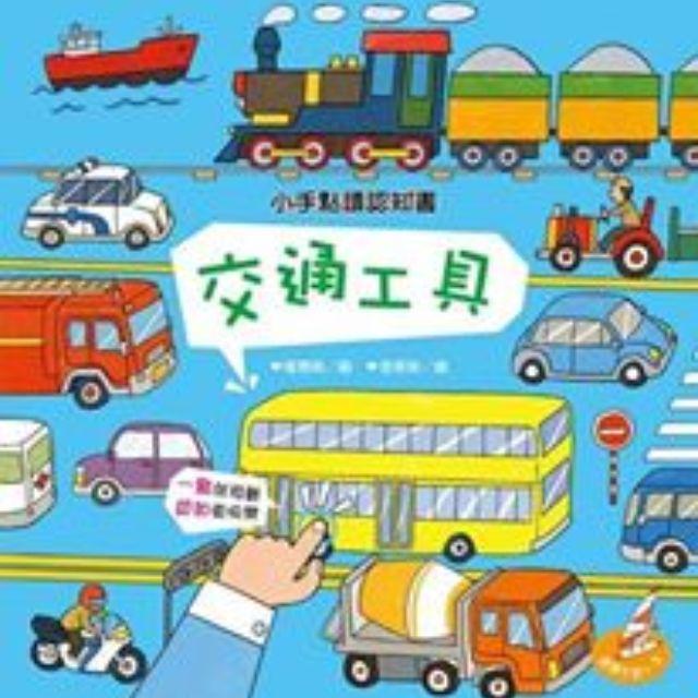 閣林 小手點讀認知書: 歡樂動物園+交通工具(1套2本)
