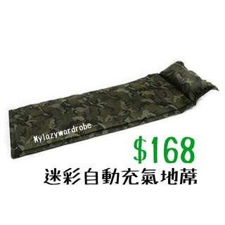 全新可捲迷彩自動充氣地蓆連枕