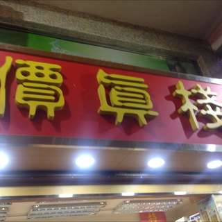 徵 香港人代購~  迪士尼 巧克力 等 願意幫我的請私訊