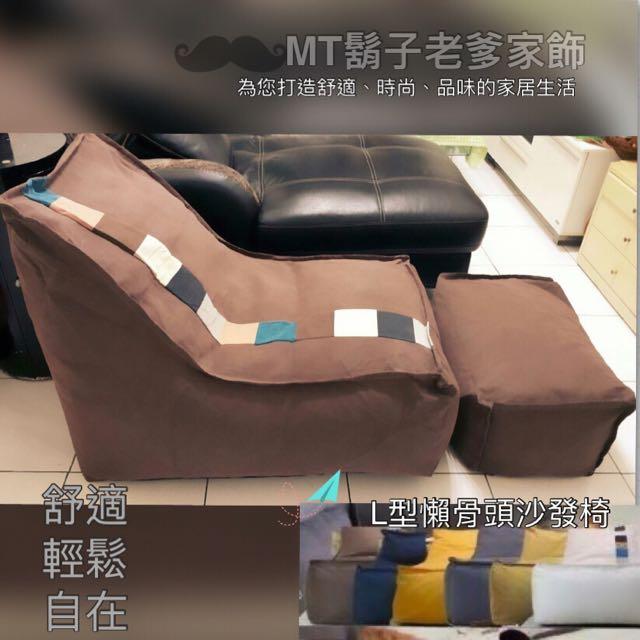 MT居家 1+1 L型懶骨頭沙發椅
