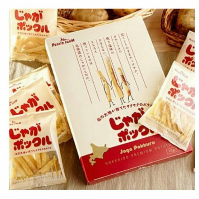 日本代購(薯條三兄弟)3盒免運費😋😋😋