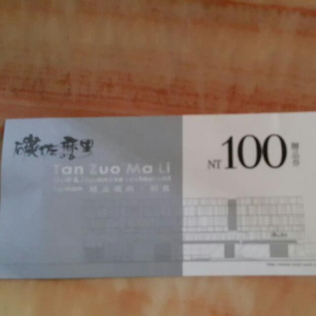 碳佐麻里現金卷 100