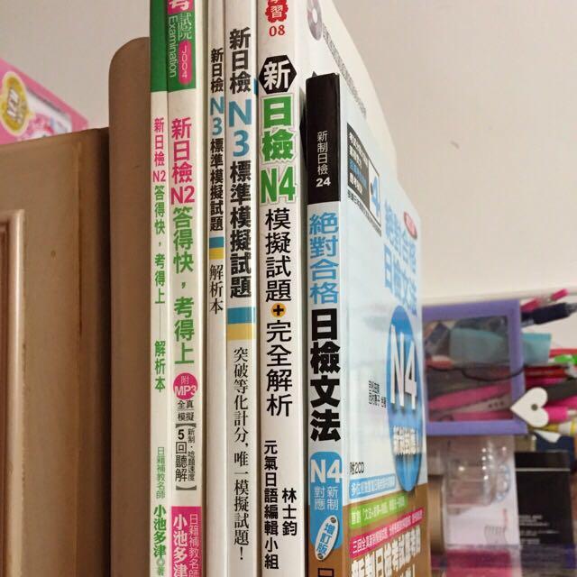 舊書出售__日檢 N2 N3 N4