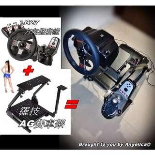 保固G27方向盤組+羅技AG賽車架=11500元 (PS3 PS4 G29 APIGA IONRAX 賽車椅 BY)