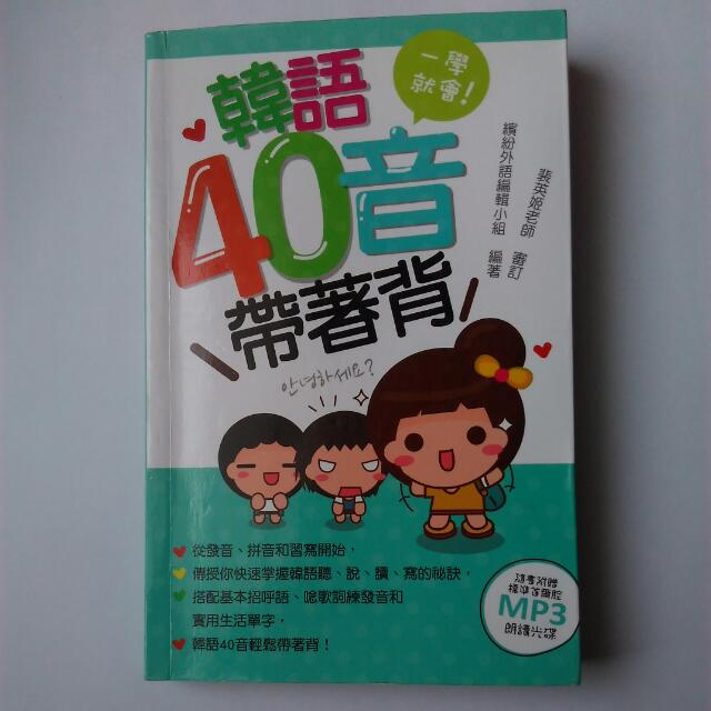 ✨韓語40音帶著背