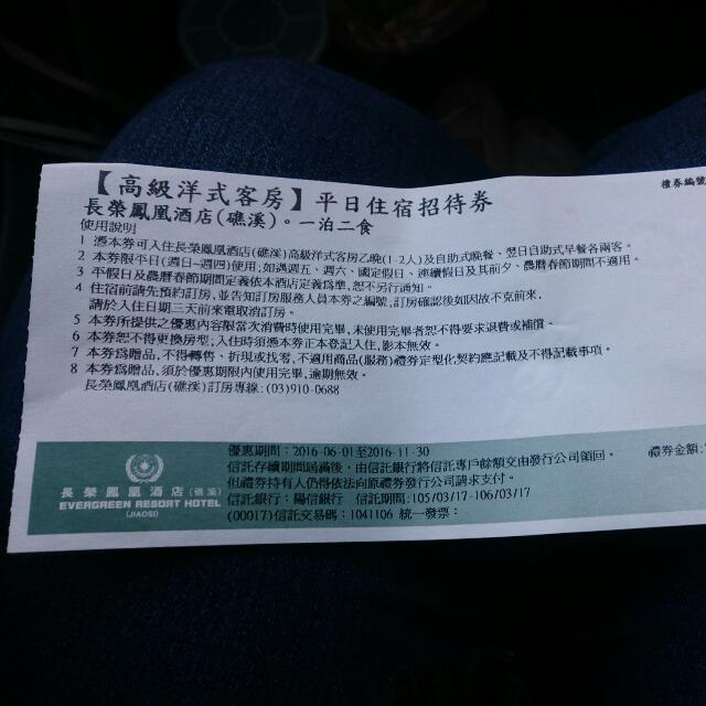 長榮鳳凰酒店住宿卷