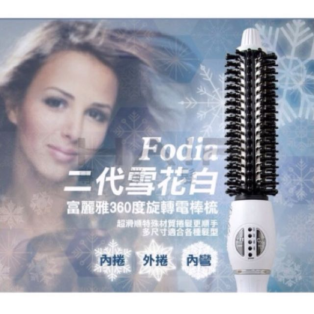 新二代雪花白Fodia 富麗雅360°旋轉白色電棒梳/捲髮梳 捲髮器