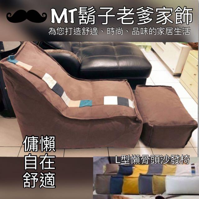 Mustache Dad's furniture store(免運) -L型懶骨頭沙發+腳凳