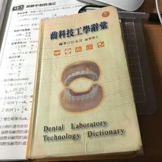 齒科技工學詞彙