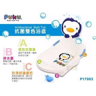 【PUKU 藍色企鵝】抗菌幼兒雙色浴盆-僅限宅