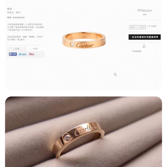 (誠可議) 重新刊登 二手 Cartier 18k 玫瑰金 鑲鑽戒指