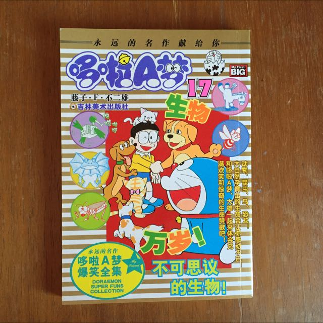 Doraemon Volume 17