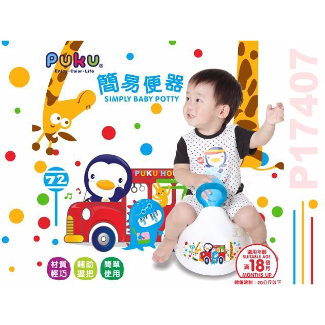 【PUKU 藍色企鵝】 嬰幼兒學習輔助便器