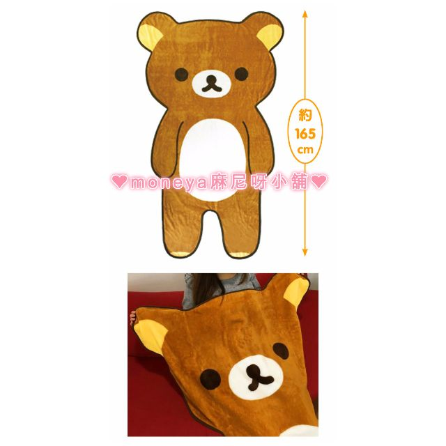 Rilakkuma拉拉熊全身造型刷毛毯 moneya麻尼呀小舖 日本正版