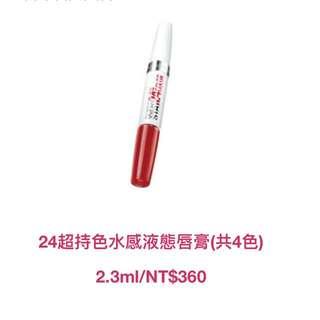 ❤️含運❤️MAYBELLINE 媚比琳  24超持色水感液態唇膏