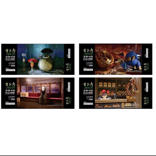 [自出價]吉卜力的動畫世界  限量紀念套票