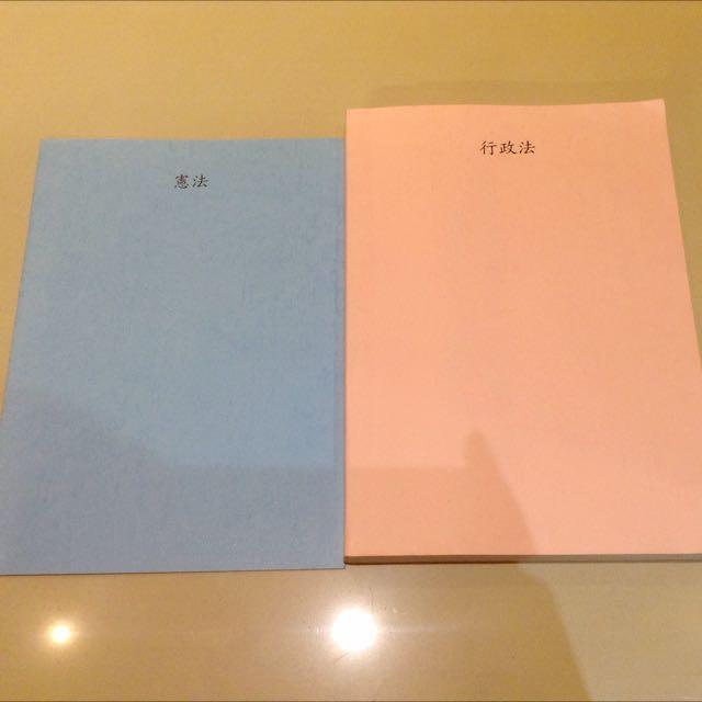憲法法條 A4大小 方便閱讀 林清 行政法 額外補充講義