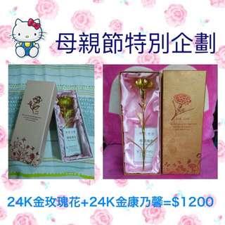 24K金玫瑰花🌹+24K金康乃馨