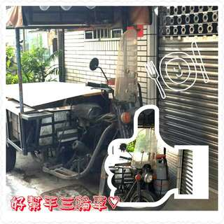 🚚 好幫手!多用途餐車!三輪車!♡