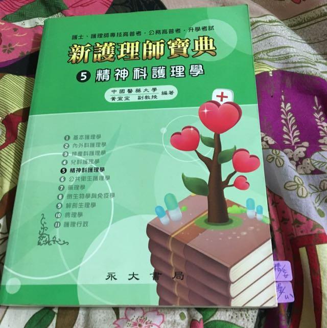 護理師/精神科護理學2009永大