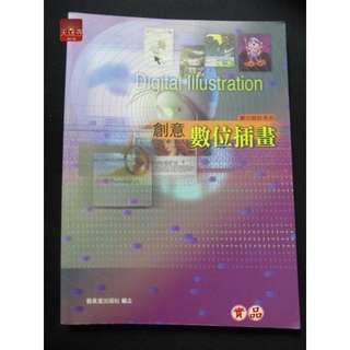 《創意數位插畫》ISBN:957849453X│藝風堂│編輯部│七成新,運費+80元