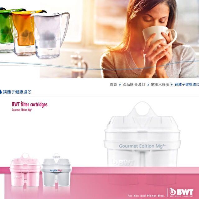 BWT  Mg2+  鎂離子 健康 濾水壺