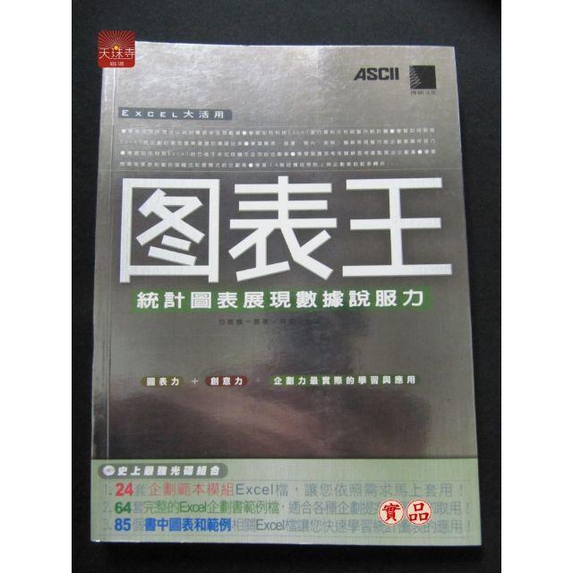 《圖表王─統計圖表展現數據說服力》ISBN:9575278550│博碩│博碩文化編, 竹島慎一郎│九成新,運費+80元