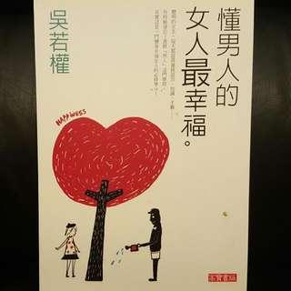 #一本只要一百元 《懂男人的女人,最幸福!》   by  吳若權