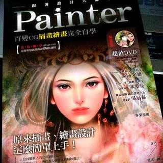Painter教學 工具書
