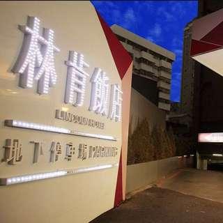 ✨台南林肯飯店豪華雙人房 假日券👍(週一至週日)含早餐