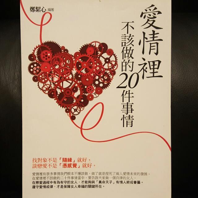 《愛情裡不該做的20件事情》#一本只要一百元