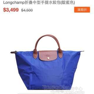 Longchamp短把中型M號