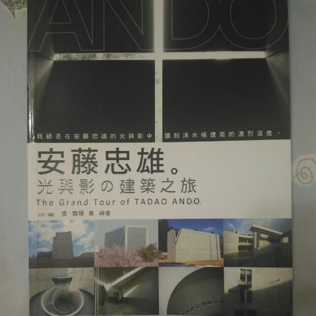 安藤忠雄 光與影的建築之旅
