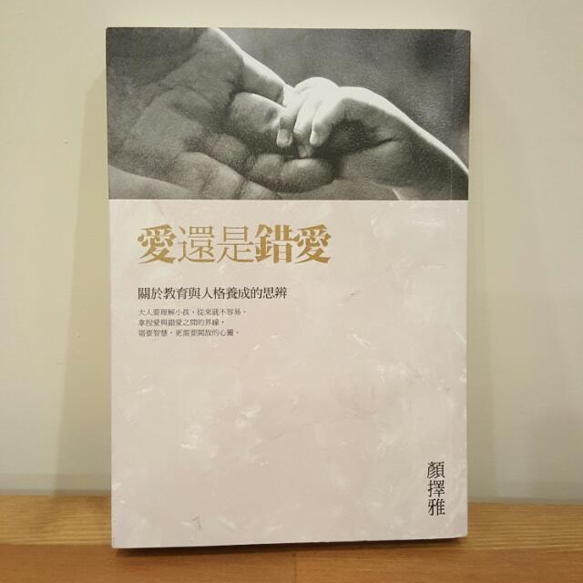 【二手書免運】愛還是錯愛 By顏擇雅