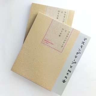 【剩1本】 國際中文版 mt Book 手工紙膠帶圖鑑 mt和紙膠帶