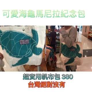 菲律賓🇵🇭代購 台灣絕對沒有 帆布包 旅行包 購物袋