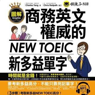圖解商務英文權威 New Toeic 新多益單字