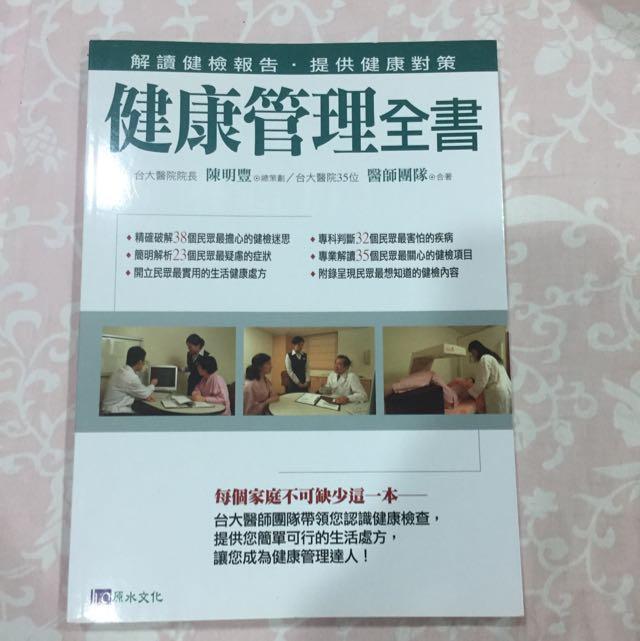 健康管理全書