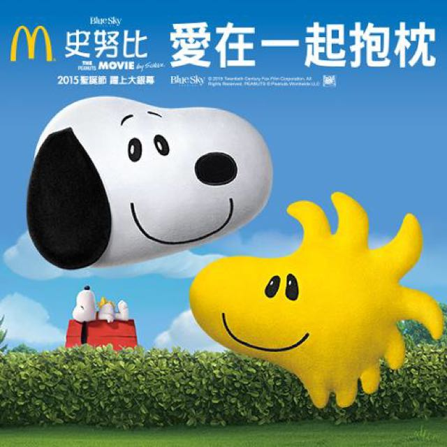 麥當勞 愛在一起 史努比抱枕