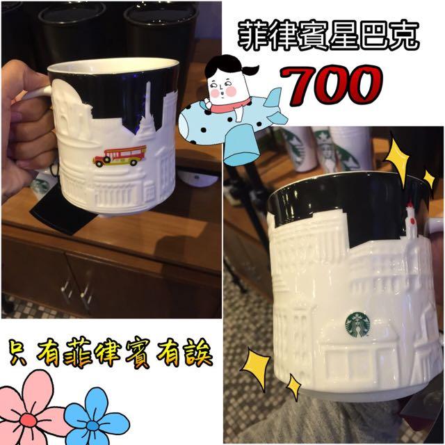 菲律賓🇵🇭代購 星巴克馬克杯 台灣買不到兒