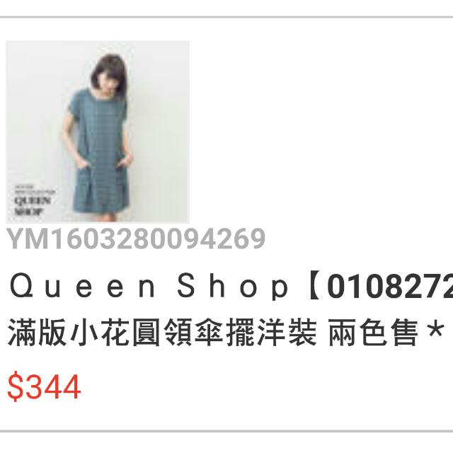 [全新🎉轉賣]Queen shop  滿版小花圓領傘擺洋裝-米白